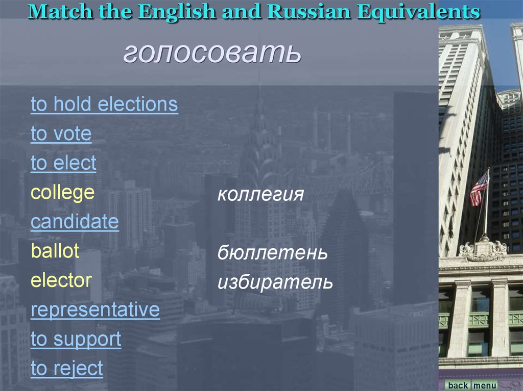 Match the English and Russian Equivalents