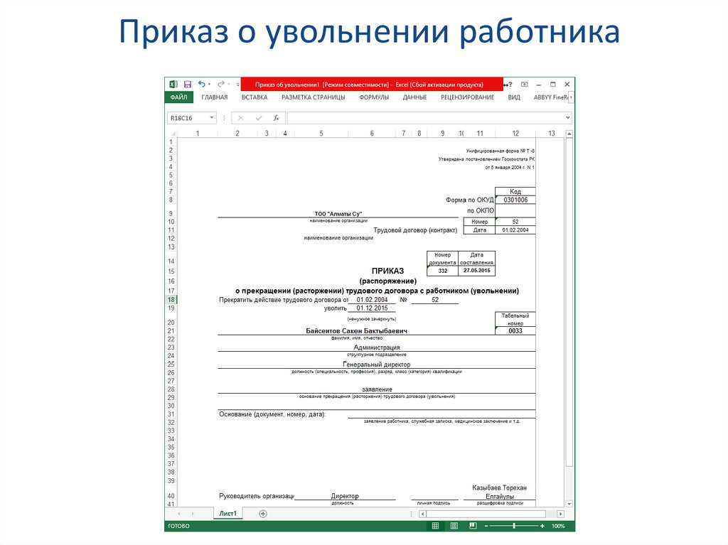 приказ о приеме на работу на время декретного отпуска