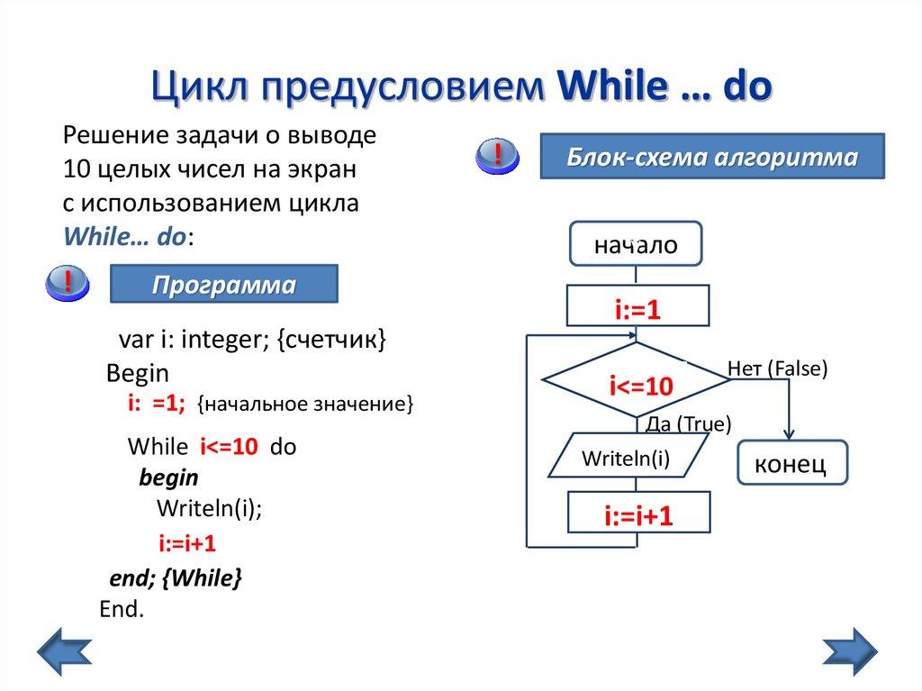 While do pascal задачи решение технические решения логических задач