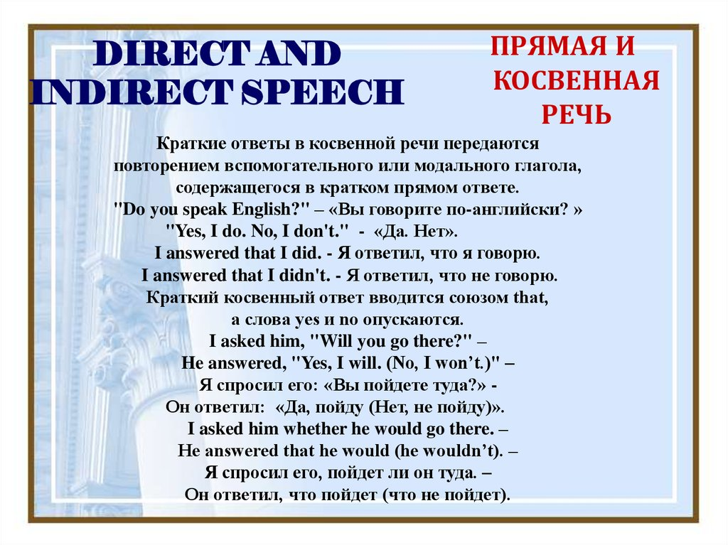 direct and indirect Indirect speech is a report on what someone else said or wrote without using that person's exact words (which is called direct speech)it's also called indirect discourse or reported speech.