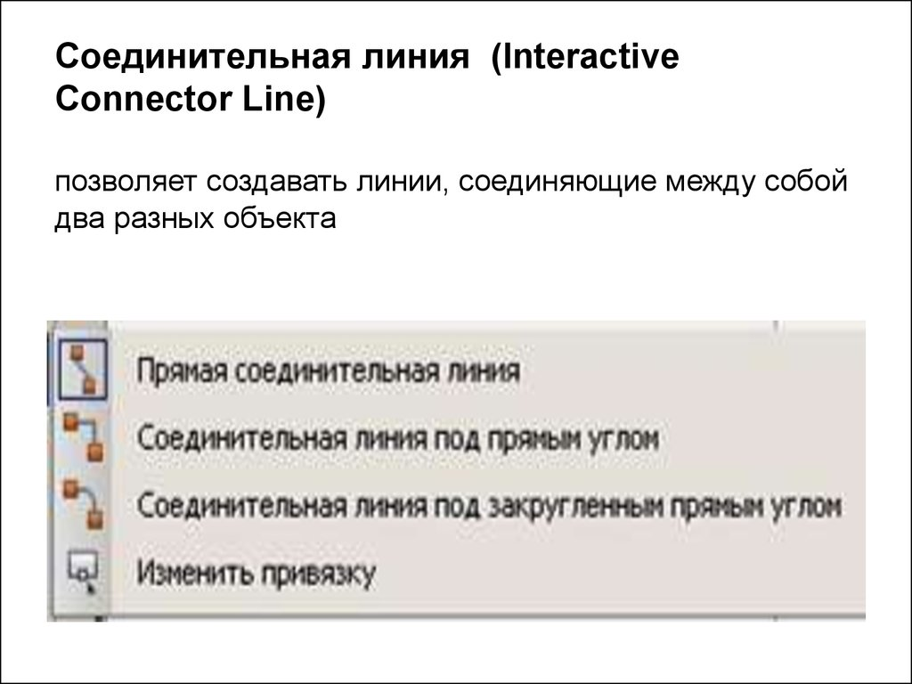 Соединительная линия (Interactive Connector Line) позволяет создавать линии, соединяющие между собой два разных объекта