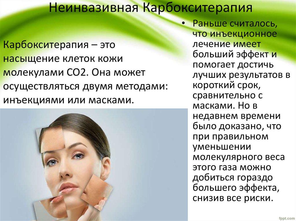 Карбокситерапия без инъекций для лица