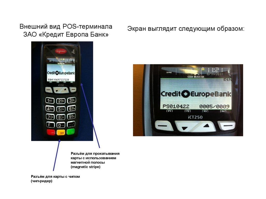 где можно оплатить кредит европа банк
