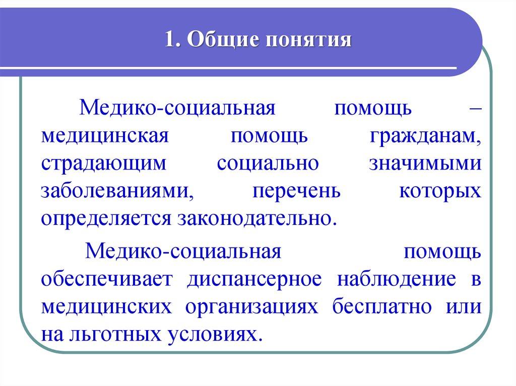 1. Общие понятия