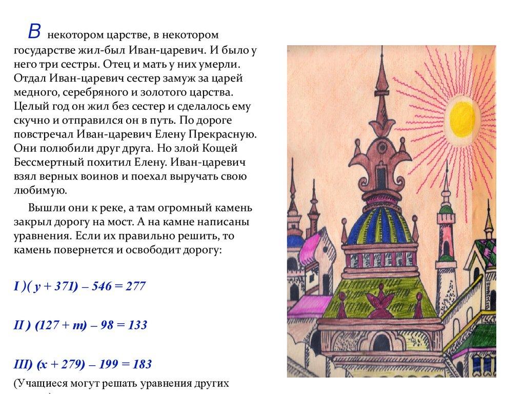 Математическая сказка о площади 5 класс