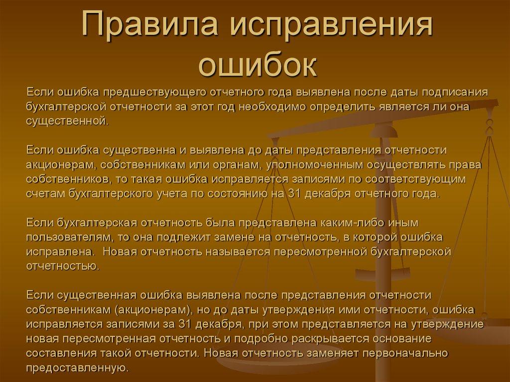 исправления финансовой шпаргалкакурсоваяреферат) ошибок отчетности бухгалтерской способы