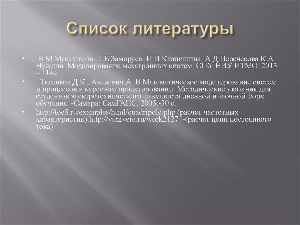 Отчет по производственной практике по получению профессиональных   характеристики Заключение Список литературы