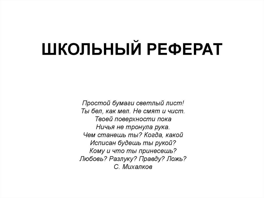 Школьный реферат Этапы работы презентация онлайн ШКОЛЬНЫЙ РЕФЕРАТ