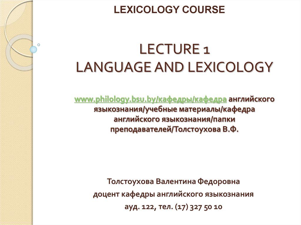 LECTURE 1 LANGUAGE AND LEXICOLOGY www.philology.bsu.by/кафедры/кафедра английского языкознания/учебные материалы/кафедра английского языкознания/папки преподава