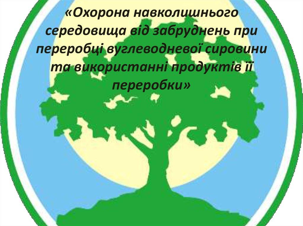 Реферат охорона навколишнього середовища 146