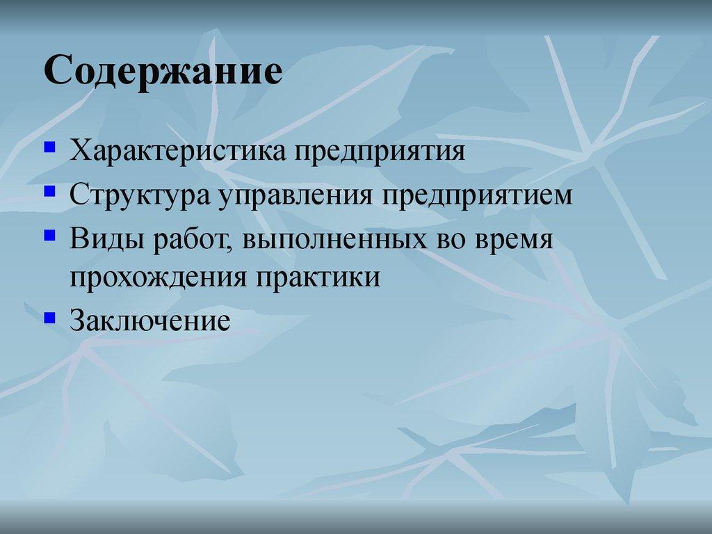 Отчет по производственной практике в СамГУПС отдел ИТ  МИНИСТЕРСТВО ТРАНСПОРТА РОССИЙСКОЙ ФЕДЕРАЦИИ ФЕДЕРАЛЬНОЕ АГЕНТСТВО ЖЕЛЕЗНОДОРОЖНОГО ТРАНСПОРТА ФЕДЕРАЛЬНОЕ ГОСУДАРСТВЕННОЕ БЮДЖЕТНОЕ Содержание