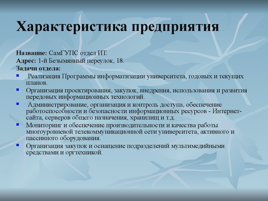Отчет по производственной практике в СамГУПС отдел ИТ   Характеристика предприятия