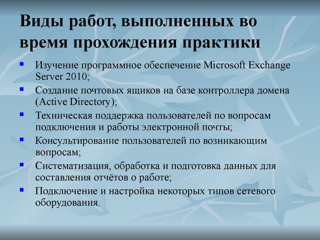 Отчет по производственной практике в СамГУПС отдел ИТ   Виды работ выполненных во время прохождения практики