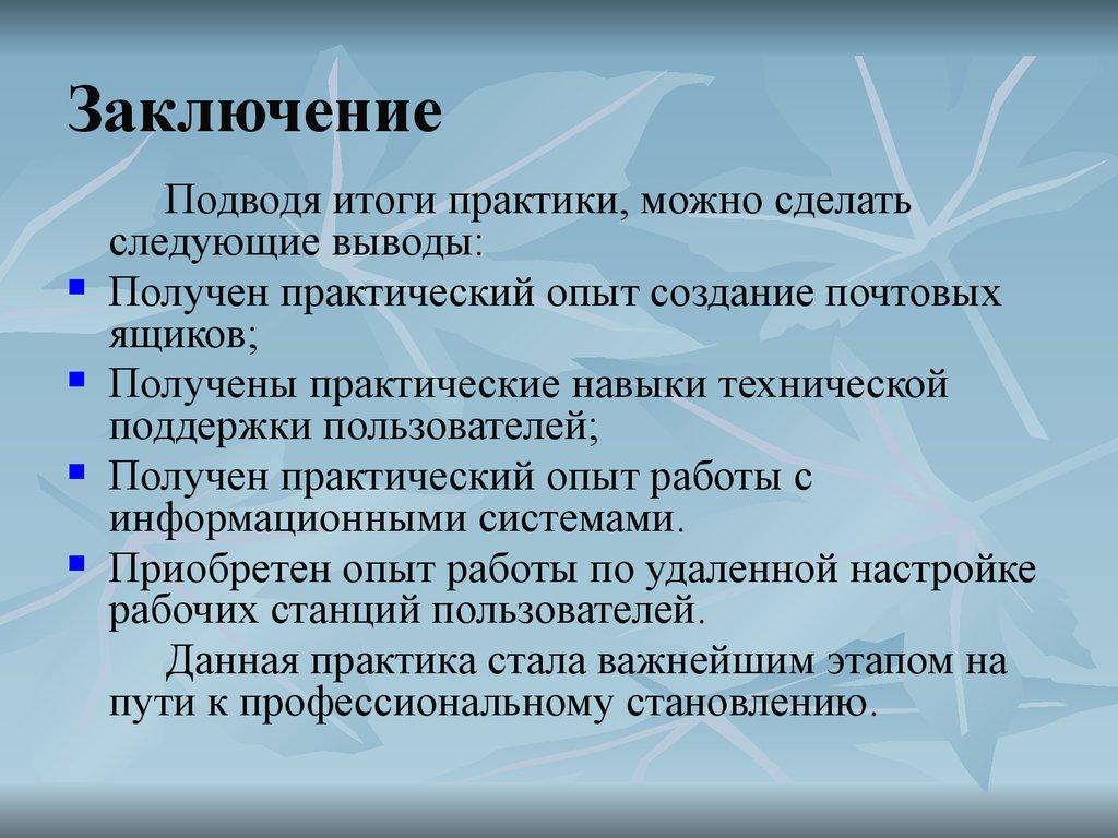 Отчет по производственной практике в СамГУПС отдел ИТ   Заключение