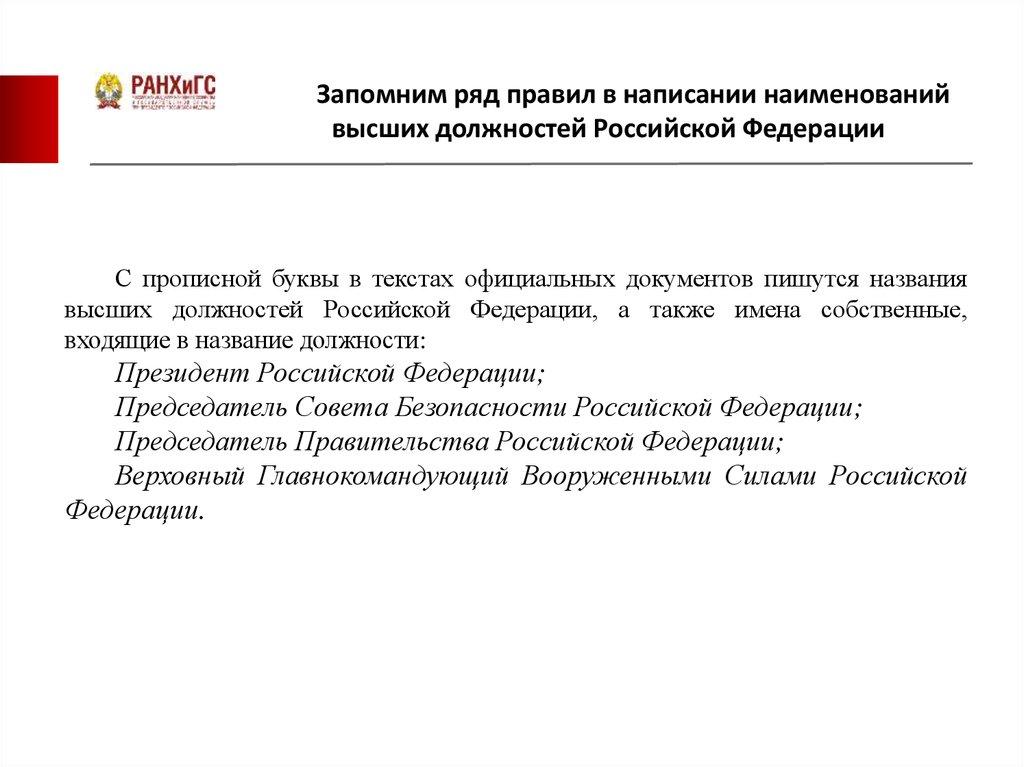 Русский язык – государственный язык российской федерации. Сферы.