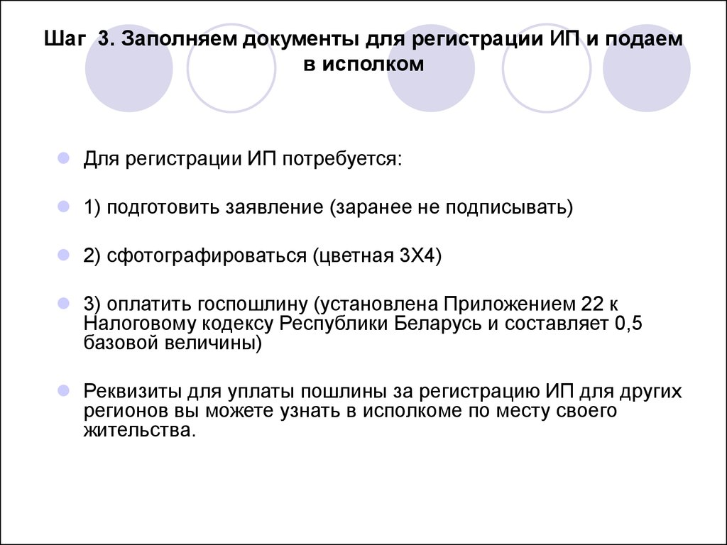 Госпошлина в беларуси за регистрацию ип свидетельства о гос регистрации ип в егрип