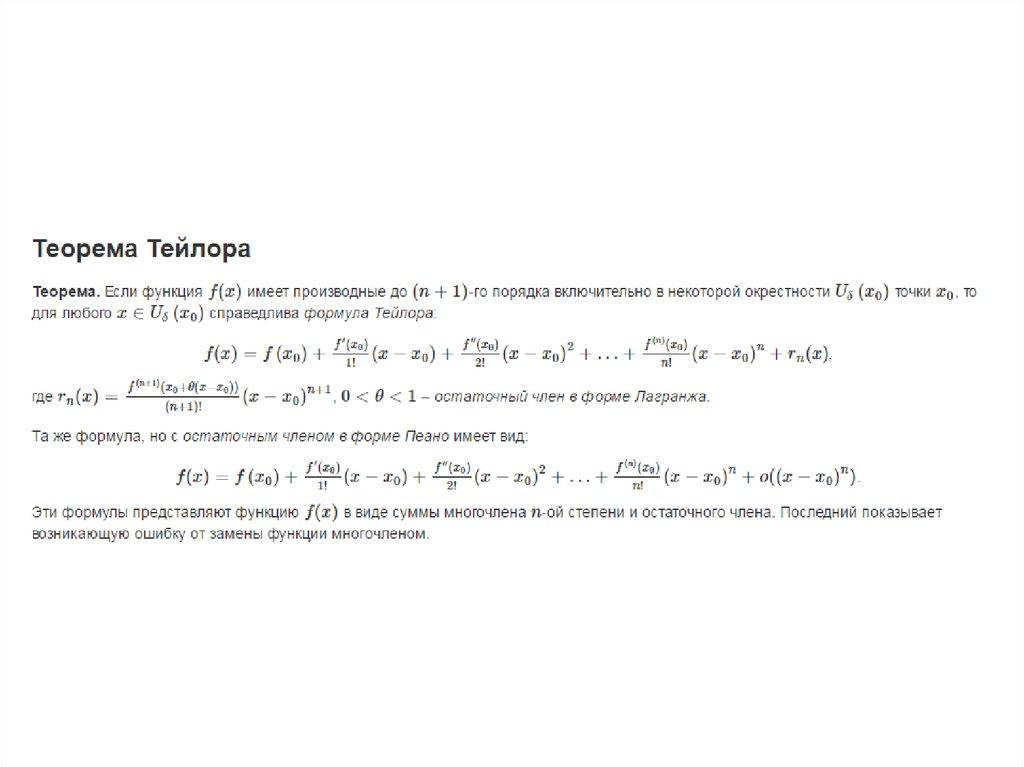 Теорема остаточный член формула тейлора