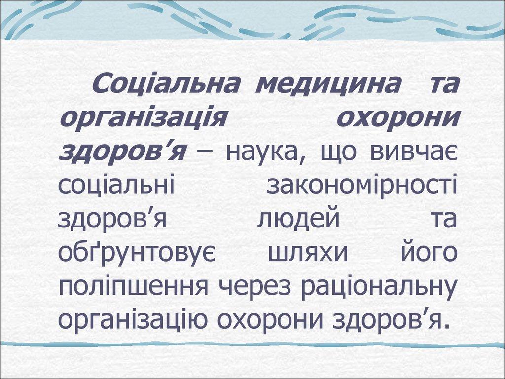 Соціальна медицина та організація охорони здоров я як наука ... f9f19a210b068