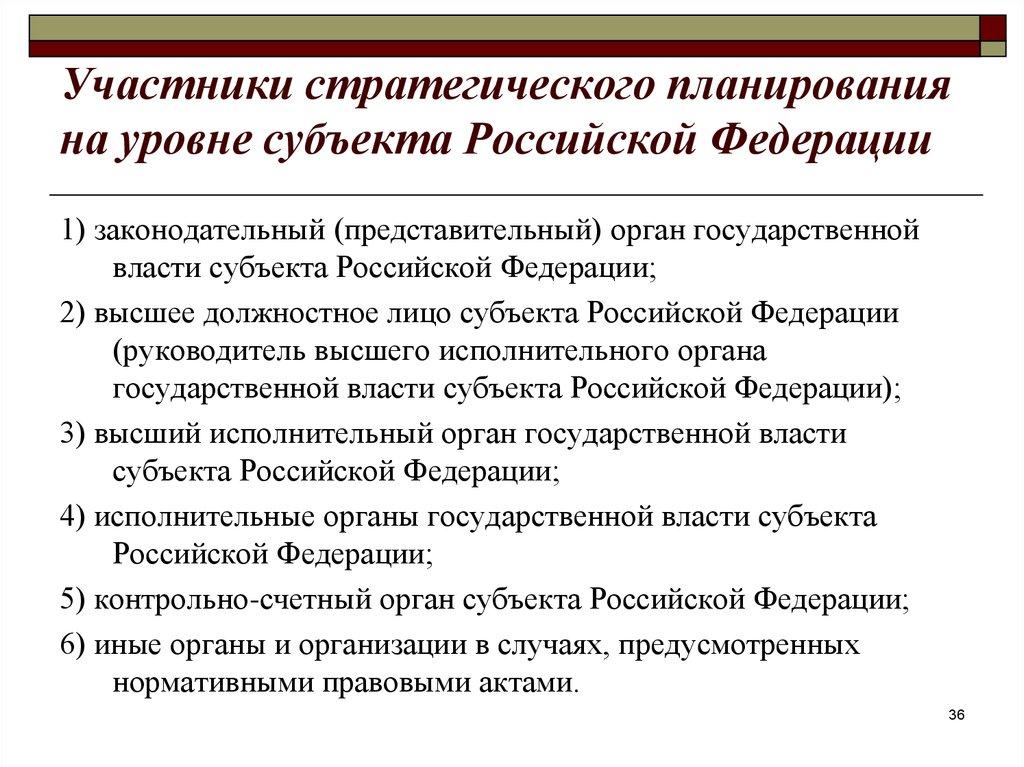 Планирование в российской федерации