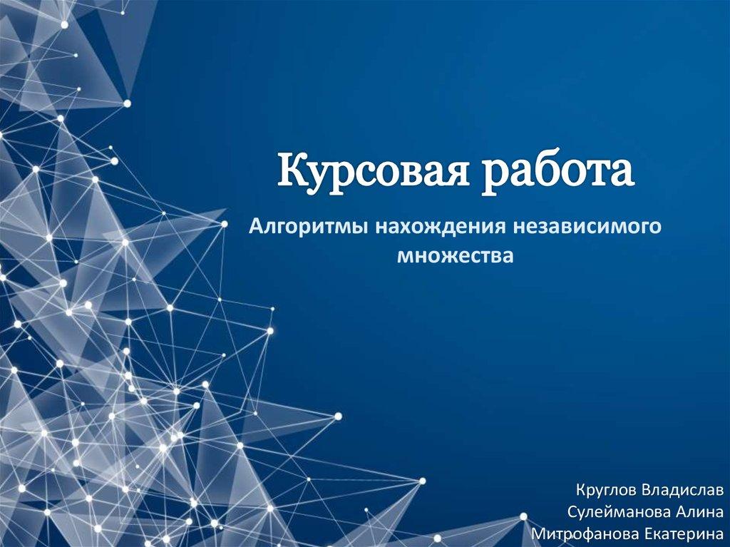 Алгоритмы нахождения независимого множества презентация онлайн Курсовая работа ФОРМУЛИРОВКА