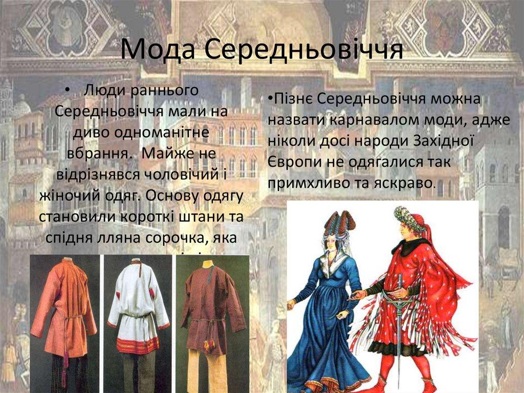 "Картинки по запросу ""Мода епохи Середньовіччя"""