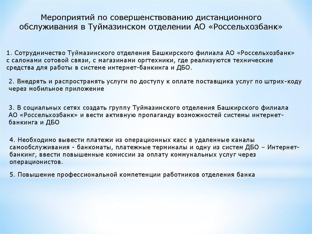 россельхозбанк туймазы кредиты займы для бизнеса без залога екатеринбург