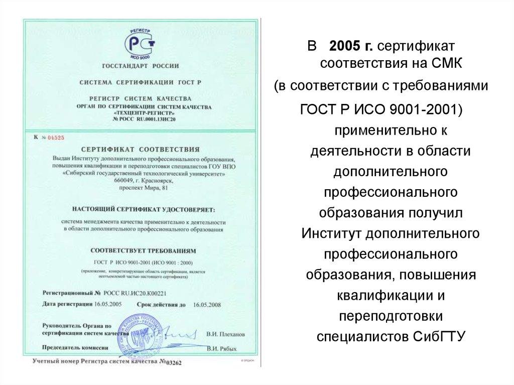 Сертификат соответствия смк соответствующий требованиям гост р исо 9001-2001 сертификация исо в здравоохранении