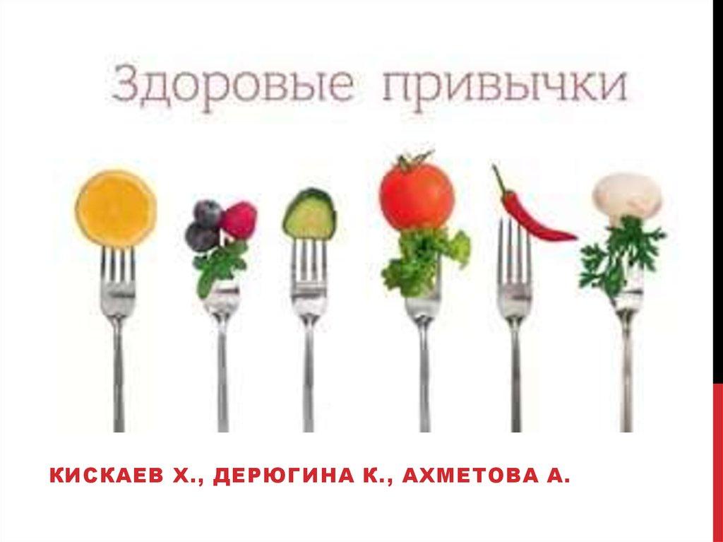 развитие привычки к здоровому образу жизни