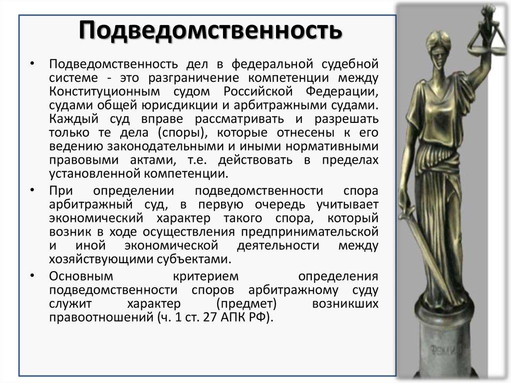 16. подведомственность дел арбитражному суду и его основные критерии шпаргалка