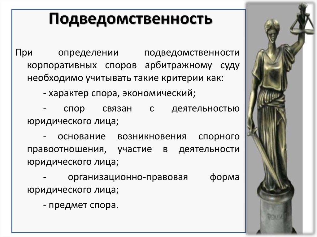 критерии подведомственности споров арбитражным судам