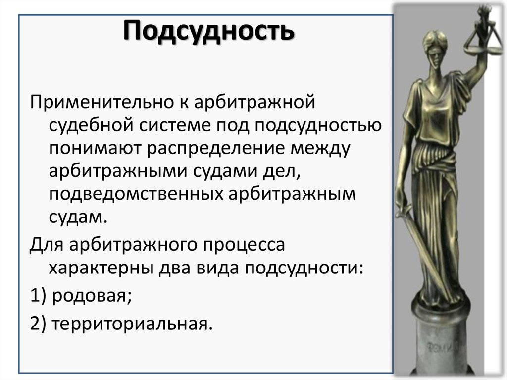 подсудность споров арбитражному суду