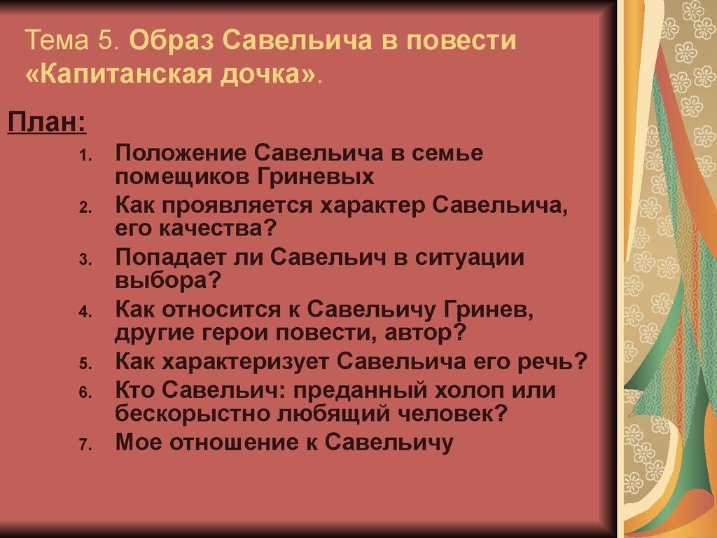 Образ пугачева в повести капитанская дочка план