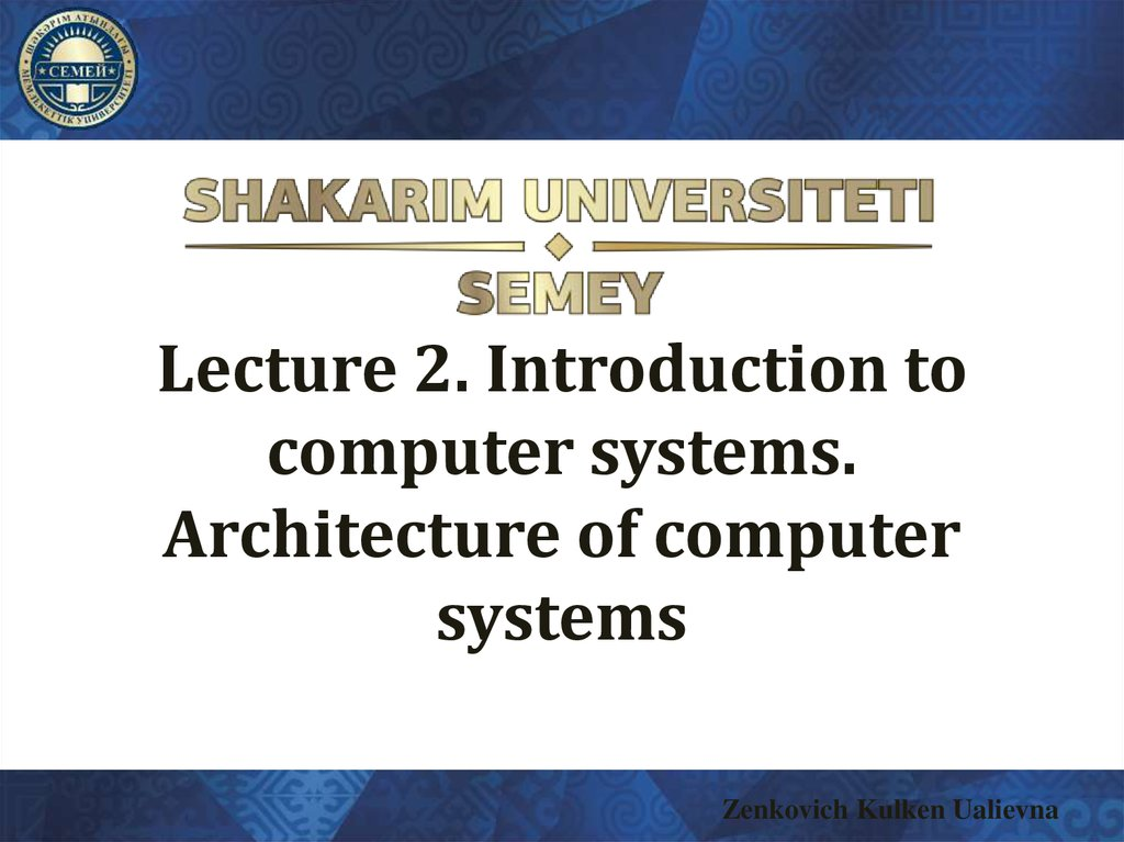 Lecture 2. Introduction to computer systems. Architecture of computer systems