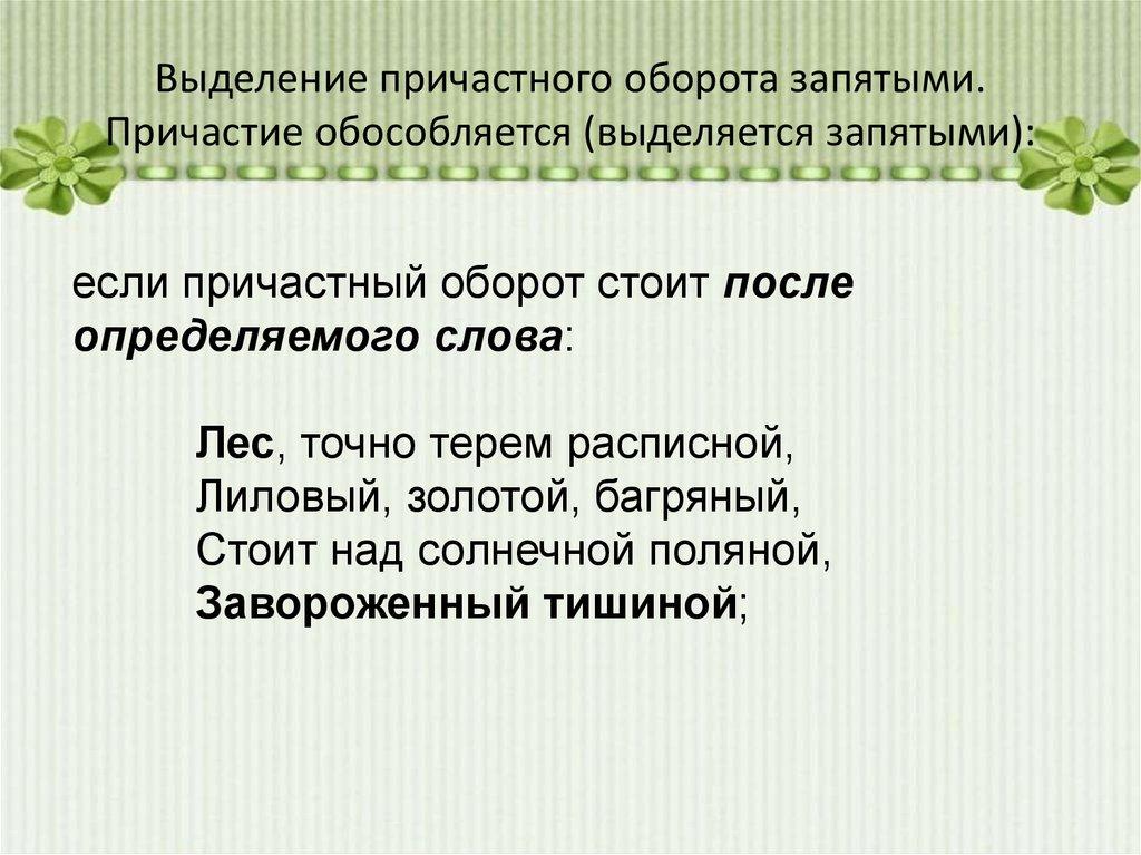 такой рулетик в каких случаях причастный оборот выделяется запятыми Роспотребнадзора Рязанской области