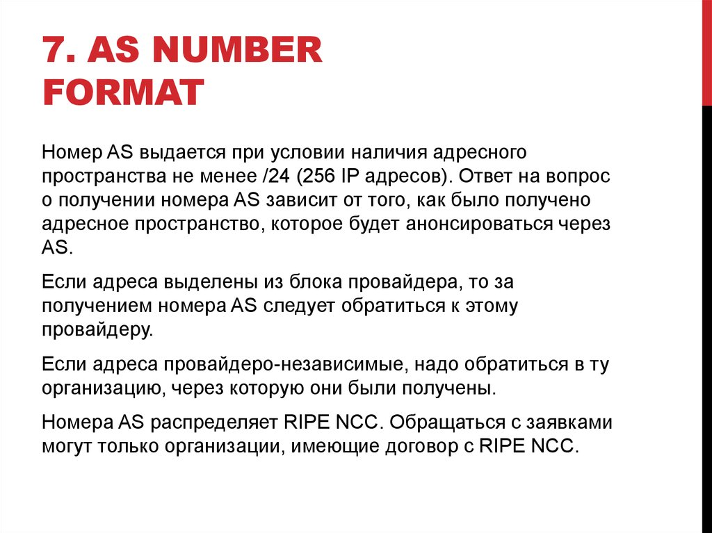 7. AS number format