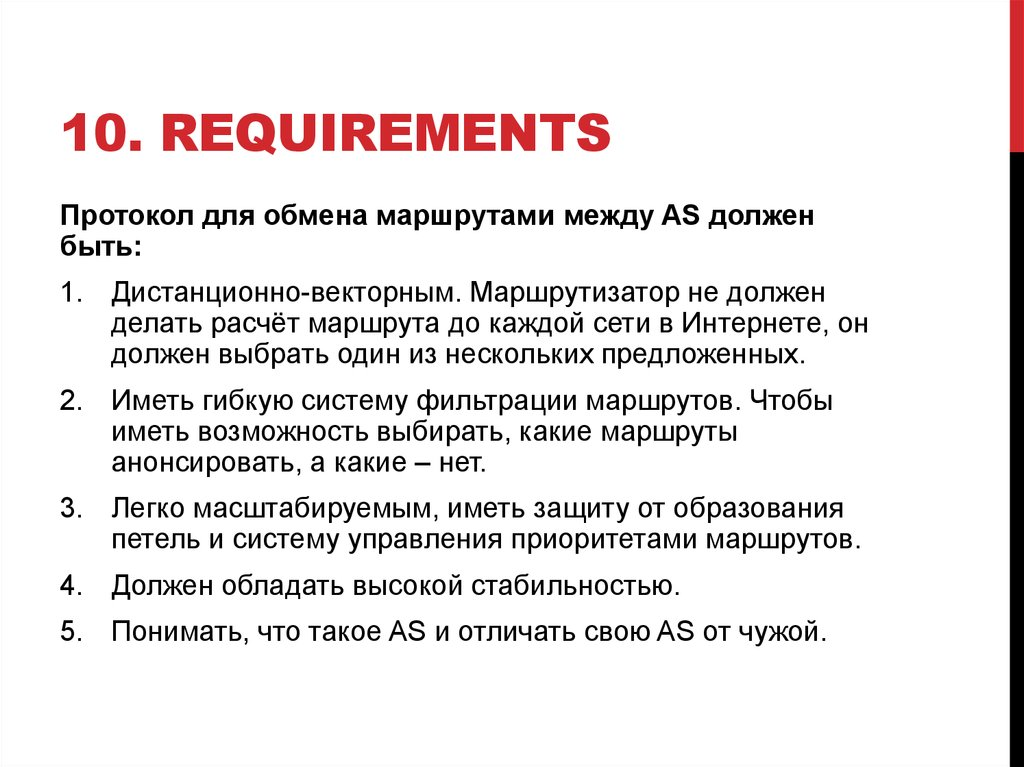 10. Requirements