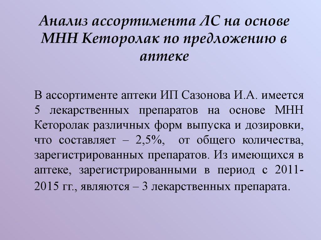 Маркетинговые исследования российского рынка лекарственных  18