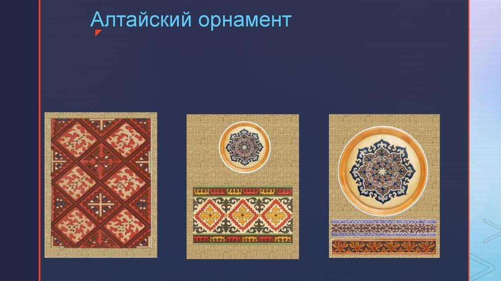 Алтайский орнамент картинка