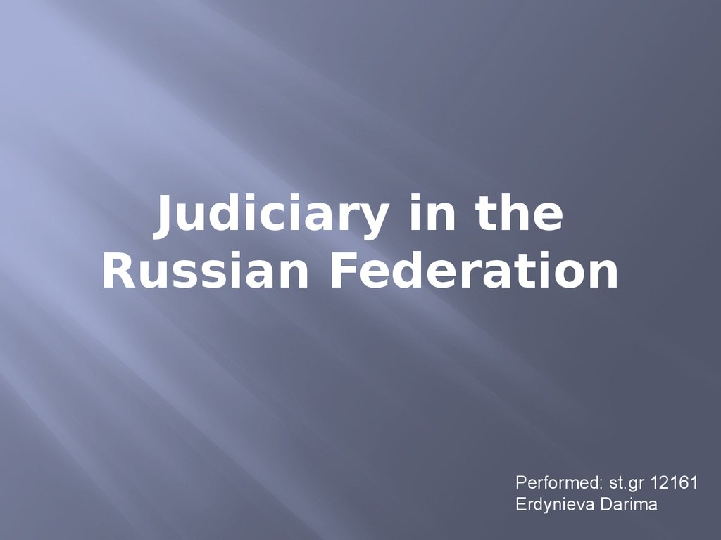 Judiciary in the Russian Federation