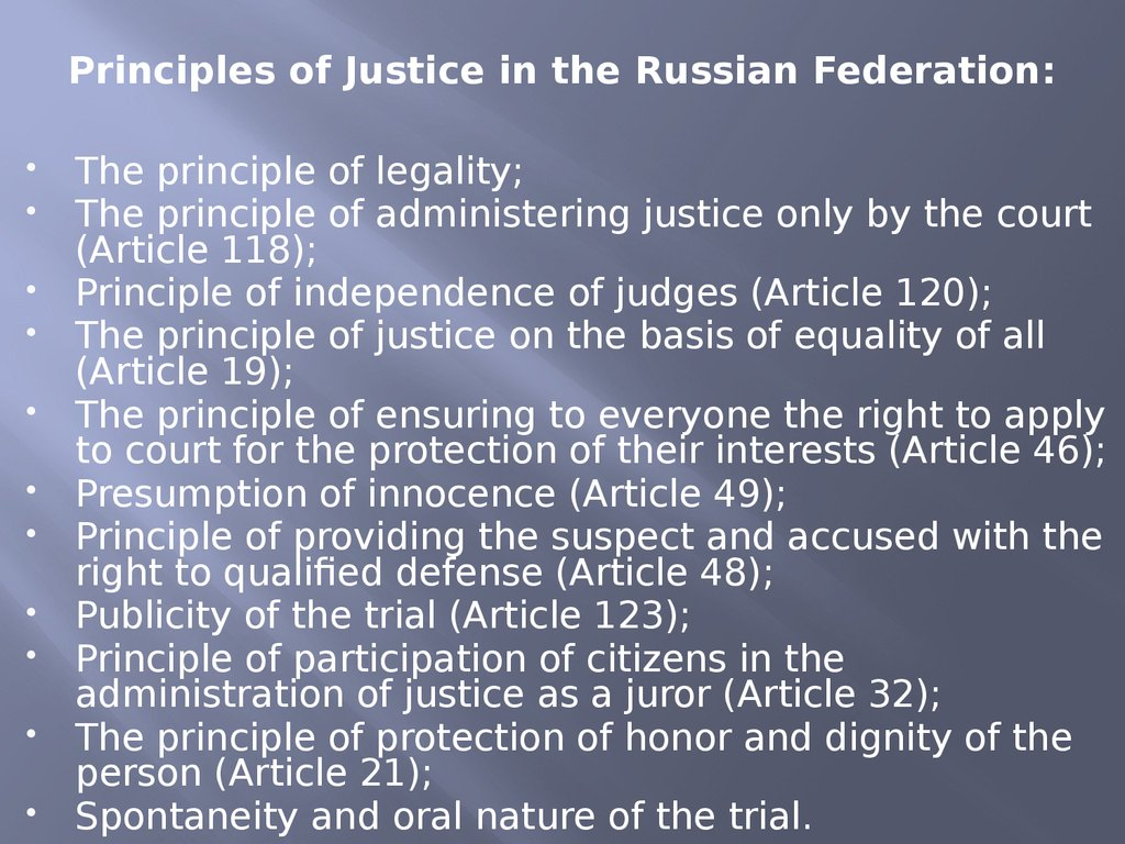 Principles of Justice in the Russian Federation:
