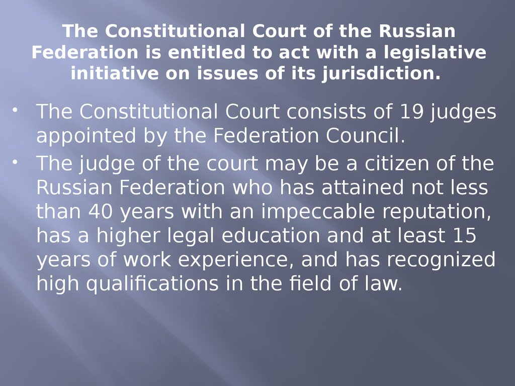 The Constitutional Court of the Russian Federation is entitled to act with a legislative initiative on issues of its jurisdiction.