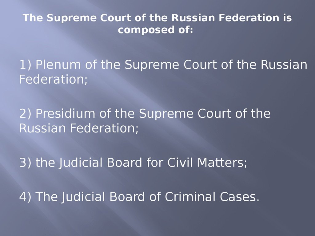 The Supreme Court of the Russian Federation is composed of: