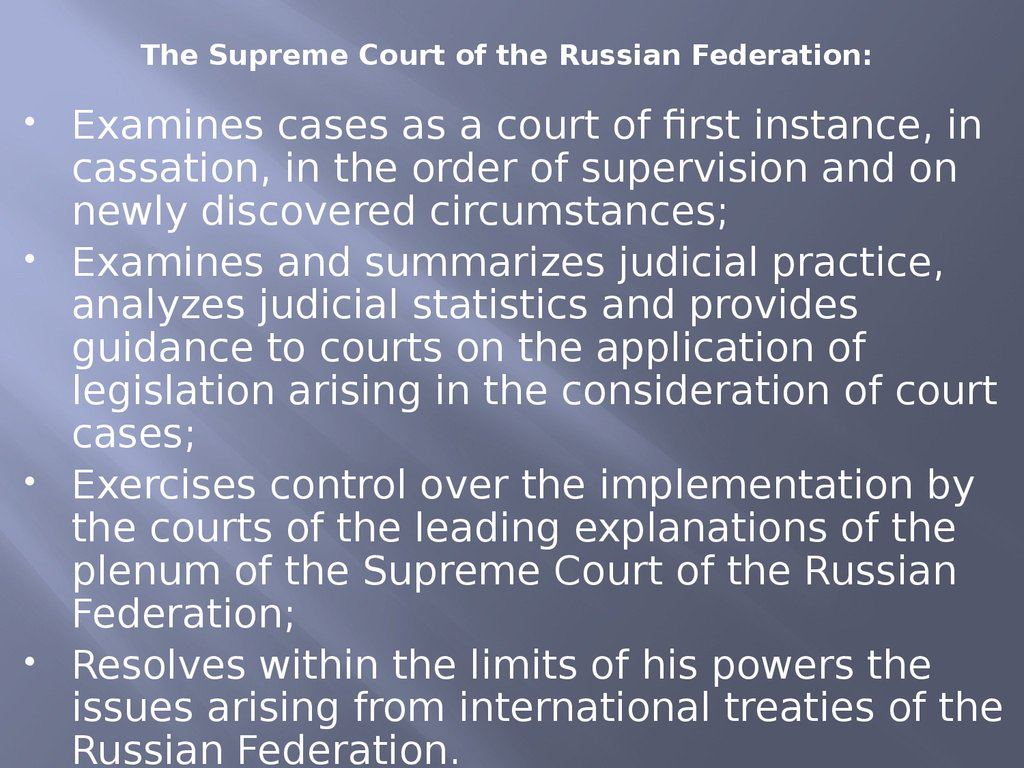 The Supreme Court of the Russian Federation: