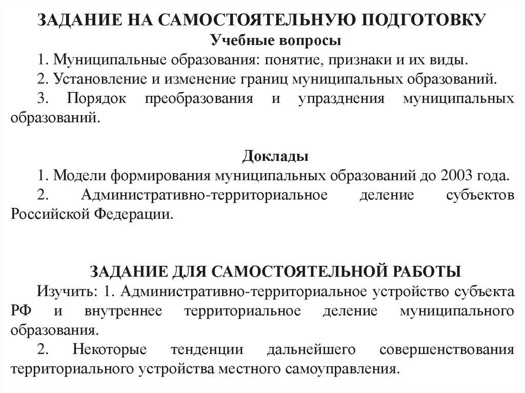 Преобразование муниципальных образований доклад 340