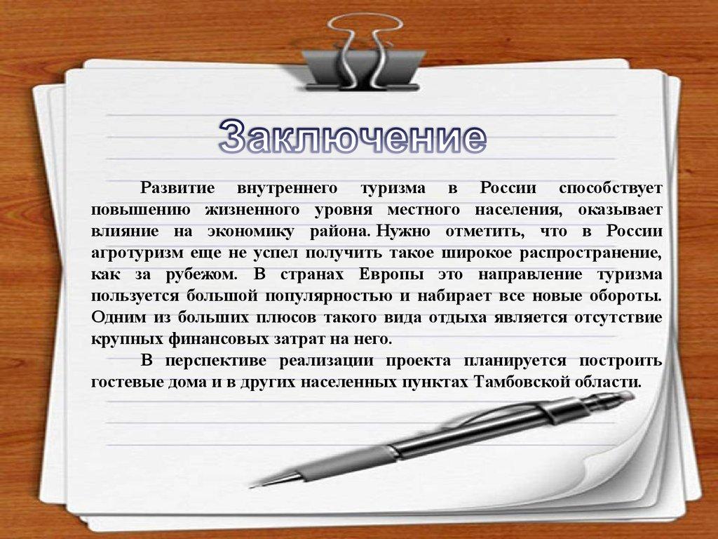 Заключение в бизнес плану производство сидра бизнес план