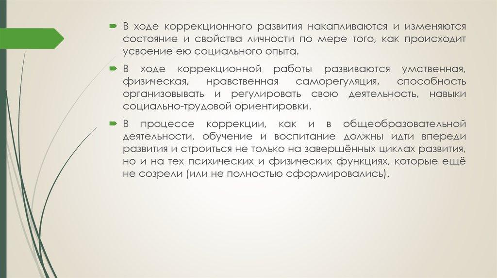 Девушка модель коррекционно педагогической работы татьяна кравчук