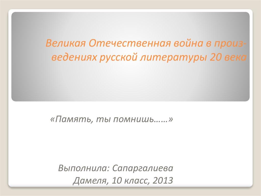 Великая Отечественная война в произ-ведениях русской литературы 20 века ... 4fd5364626a