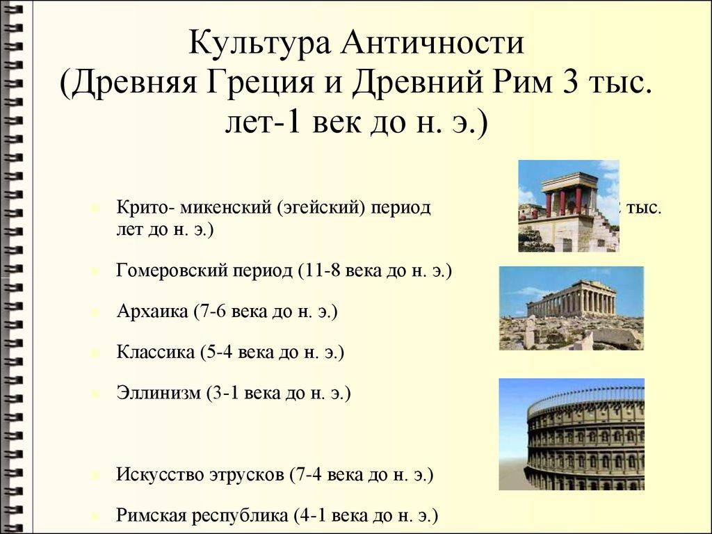 Черты искусства древней греции и древнего рима