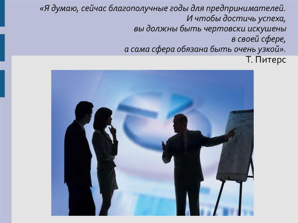 Бизнес идеи с рынком бизнес идеи окупаемость год