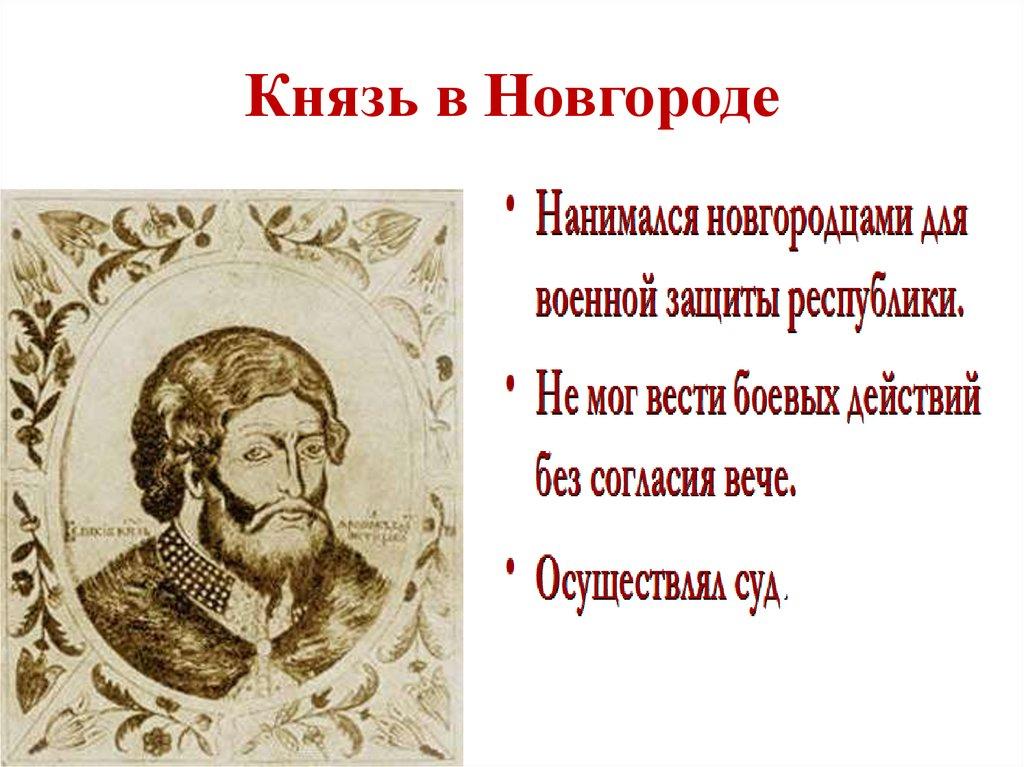 Князь в новгороде картинки